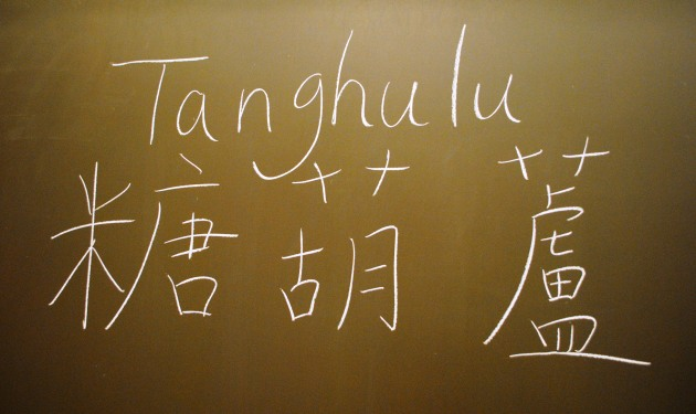 Tanghulu_ja_ekimaskottikilpail